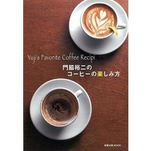 ★この商品は【バーゲンブック】です。★  商品名:  門脇裕二のコーヒーの楽しみ方 商品基本情報: ...