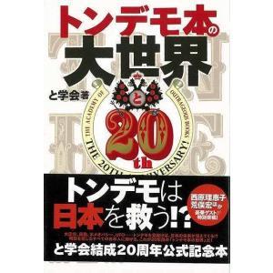 トンデモ本の大世界/バーゲンブック