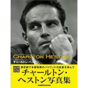 チャールトン・ヘストン 大型画面にふさわしいスーパースター/...