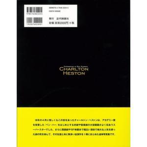 チャールトン・ヘストン 大型画面にふさわしいスーパースター/バーゲンブック|kitibousyouji|02