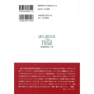双葉十三郎ぼくの採点表The Final/バーゲンブック|kitibousyouji|02