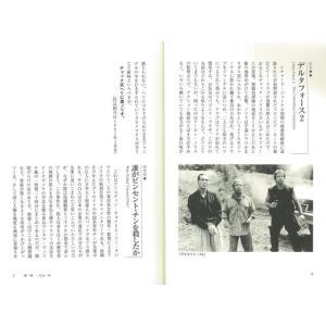 双葉十三郎ぼくの採点表The Final/バーゲンブック|kitibousyouji|04