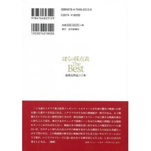 双葉十三郎ぼくの採点表The Best/バーゲンブック|kitibousyouji|02