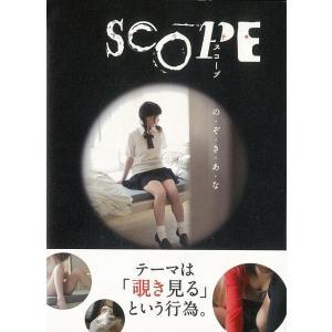 SCOPEの・ぞ・き・あ・な/バーゲンブック/3240円以上購入送料無