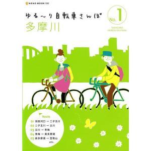 ゆる〜り自転車さんぽ1 多摩川/クーポンあり/バーゲンブック...