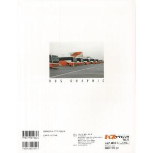 バスグラフィック Vol.14/バーゲンブック kitibousyouji 02