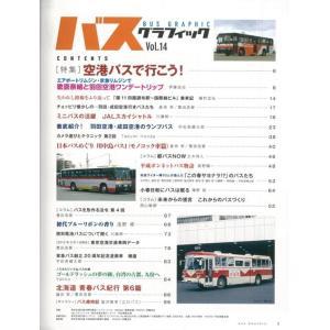 バスグラフィック Vol.14/バーゲンブック kitibousyouji 03