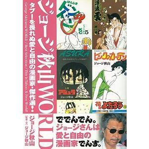 ジョージ秋山WORLD/クーポンあり/バーゲンブック/324...
