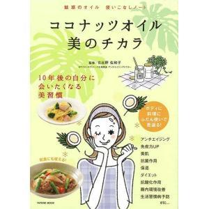 ココナッツオイル美のチカラ/バーゲンブック/3240円以上購...