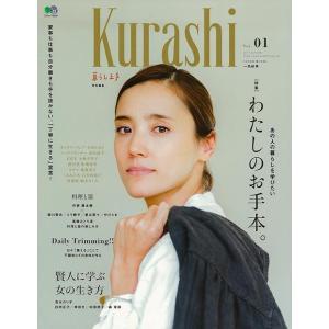 Kurashi Vol.1/バーゲンブック{暮らし上手特別編集 〓出版社 生活の知恵 その他生活の知...