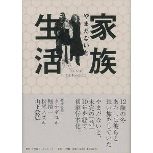 家族生活/3240円以上購入送料無/新品/バーゲンブック...