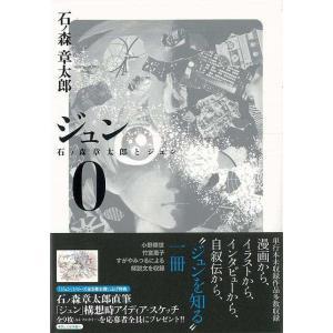 ジュン 0−石ノ森章太郎とジュン/バーゲンブック...
