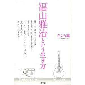 福山雅治という生き方/バーゲンブック