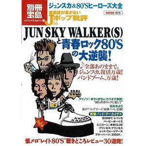音楽誌が書かないJポップ批評56  JUN SKY WALKER(S)と青春ロック80'Sの大逆襲!/バーゲンブック/3240円以上購入送料無