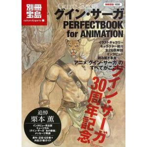 グイン・サーガPERFECTBOOK for ANIMATI...