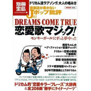 音楽誌が書かないJポップ批評61 DREAMS COME TRUE恋愛歌マジック!/バーゲンブック/3240円以上購入送料無
