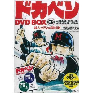 ドカベンDVD−BOX 第3巻/クーポンあり/バーゲンブック...