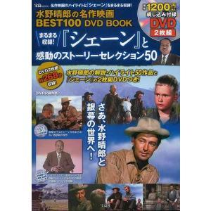 まるまる収録!シェーンと感動のストーリーセレクション50 DVD2枚組/バーゲンブック|kitibousyouji