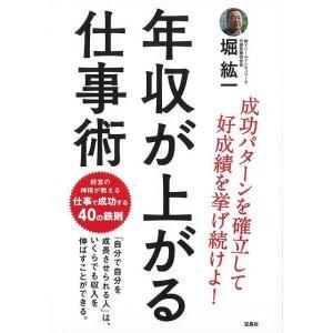 年収が上がる仕事術/バーゲンブック/3240円以上購入送料無