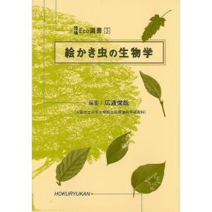 絵かき虫の生物学−環境Eco選書3/バーゲンブック{広渡 俊哉 編 北隆館 理学 工学 生物 動物 ...
