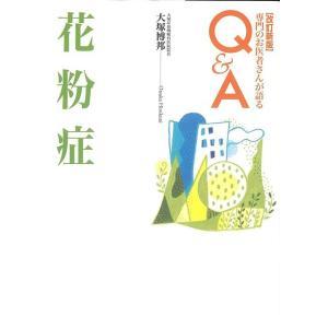 花粉症 改訂新版−専門のお医者さんが語るQ&A/クーポンあり/バーゲンブック/3240円以上購入送料無