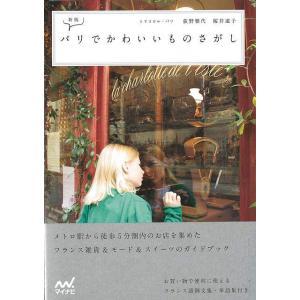 ★この商品は【バーゲンブック】です。★  商品名:  パリでかわいいものさがし 新版 商品基本情報:...