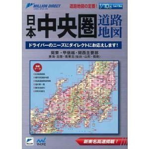 日本中央圏道路地図−ミリオンダイレクト/バーゲンブック...