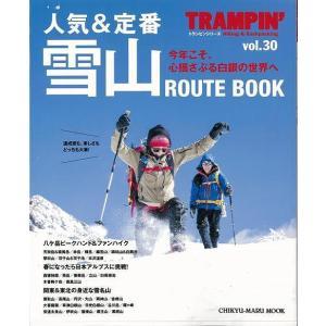 ★この商品は【バーゲンブック】です。★  商品名:  人気&定番雪山ROUTE BOOK 商品基本情...