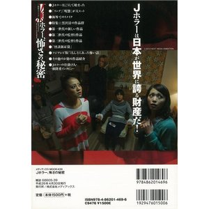 Jホラー、怖さの秘密/クーポンあり/バーゲンブック/3240円以上購入送料無 kitibousyouji 02