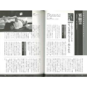 Jホラー、怖さの秘密/クーポンあり/バーゲンブック/3240円以上購入送料無 kitibousyouji 04