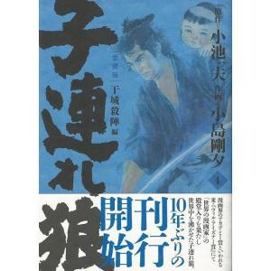 子連れ狼 愛蔵版 4/クーポンあり/バーゲンブック/3240...