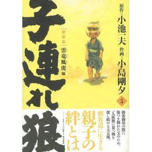 子連れ狼 愛蔵版 5/3240円以上購入送料無/新品/バーゲ...