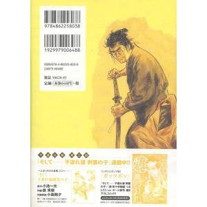 子連れ狼 愛蔵版 5/バーゲンブック/3240円以上購入送料無|kitibousyouji|02