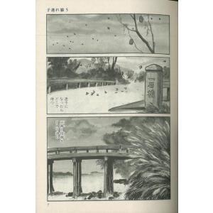 子連れ狼 愛蔵版 5/バーゲンブック/3240円以上購入送料無|kitibousyouji|04