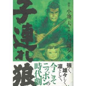 子連れ狼 愛蔵版 6/バーゲンブック/3240円以上購入送料...