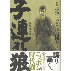 子連れ狼 愛蔵版 8/クーポンあり/バーゲンブック/3240...