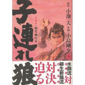 子連れ狼 愛蔵版 9/バーゲンブック/3240円以上購入送料無|kitibousyouji