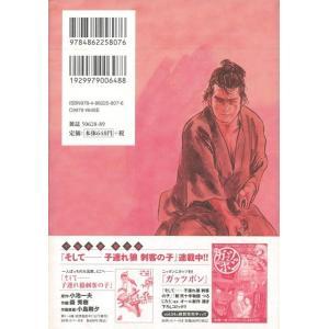 子連れ狼 愛蔵版 9/バーゲンブック/3240円以上購入送料無|kitibousyouji|02