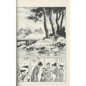 子連れ狼 愛蔵版 9/バーゲンブック/3240円以上購入送料無|kitibousyouji|04