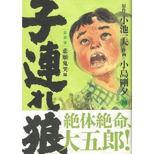 子連れ狼 愛蔵版 10/3240円以上購入送料無/新品/バー...