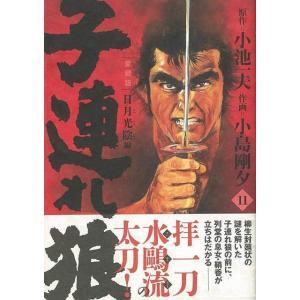 子連れ狼 愛蔵版 11/バーゲンブック/3240円以上購入送料無 kitibousyouji