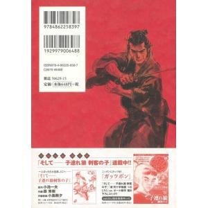 子連れ狼 愛蔵版 11/バーゲンブック/3240円以上購入送料無|kitibousyouji|02
