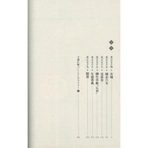 子連れ狼 愛蔵版 11/バーゲンブック/3240円以上購入送料無|kitibousyouji|03