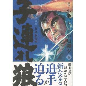 子連れ狼 愛蔵版 12/バーゲンブック/3240円以上購入送...