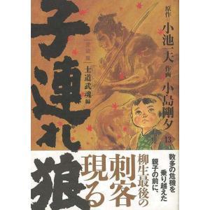 子連れ狼 愛蔵版 13/クーポンあり/バーゲンブック/324...