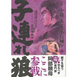 子連れ狼 愛蔵版 14/クーポンあり/バーゲンブック/324...