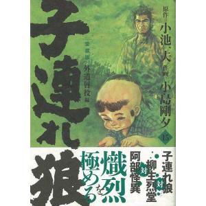 子連れ狼 愛蔵版 15/クーポンあり/バーゲンブック/324...