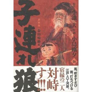子連れ狼 愛蔵版 16/クーポンあり/バーゲンブック/324...