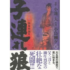 子連れ狼 愛蔵版 17/バーゲンブック/3240円以上購入送...
