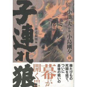 子連れ狼 愛蔵版 18/バーゲンブック/3240円以上購入送...